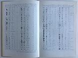 1978  Письмо і шрифт. Різник М.Г. с дарственной автора, фото №7