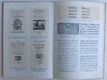 1978  Письмо і шрифт. Різник М.Г. с дарственной автора, фото №11