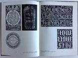 1979  Эстетика искусства шрифта. Капр, Альберт.  Тезисы и маргиналии с 152 иллюстрациями., фото №8