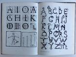 1979  Эстетика искусства шрифта. Капр, Альберт.  Тезисы и маргиналии с 152 иллюстрациями., фото №11