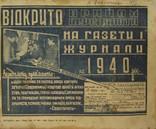 Картина 1941 года, фото №11