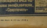 Картина 1941 года, фото №12