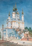 Андреевский собор, фото №2