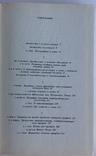 1987  Книгопечатание как искусство., фото №5