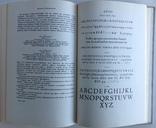 1987  Книгопечатание как искусство., фото №11