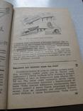 300 советов по катерам, лодкам и моторам, 1975, фото №4