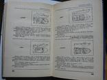 300 советов по катерам, лодкам и моторам, 1975, фото №7
