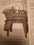 1933 Основы проектирования автотракторной промышленности, фото №2