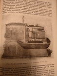 1933 Основы проектирования автотракторной промышленности, фото №3
