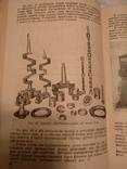 1933 Основы проектирования автотракторной промышленности, фото №4