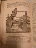 1933 Основы проектирования автотракторной промышленности, фото №5