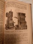 1933 Основы проектирования автотракторной промышленности, фото №8