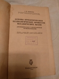1933 Основы проектирования автотракторной промышленности, фото №10