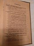 1933 Основы проектирования автотракторной промышленности, фото №11