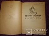 1937 Черкассы Пионерия Иудаика тираж 500 экземпляров, фото №3