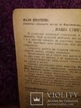 1937 Черкассы Пионерия Иудаика тираж 500 экземпляров, фото №4