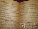 1937 Черкассы Пионерия Иудаика тираж 500 экземпляров, фото №6