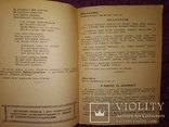 1937 Черкассы Пионерия Иудаика тираж 500 экземпляров, фото №9