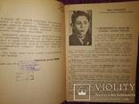 1937 Черкассы Пионерия Иудаика тираж 500 экземпляров, фото №12