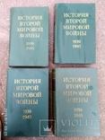 История второй мировой войны, 4 тома, фото №2