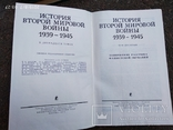 История второй мировой войны, 4 тома, фото №6