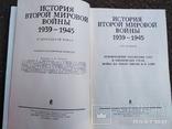 История второй мировой войны, 4 тома, фото №7