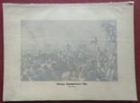 Конец Бородинского боя. Изд. до 1917 года, фото №3
