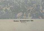 Конец Бородинского боя. Изд. до 1917 года, фото №4