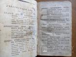 Шиллер 1803г. Прижизненное издание на русском., фото №5