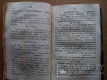Шиллер 1803г. Прижизненное издание на русском., фото №8