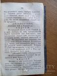 Шиллер 1803г. Прижизненное издание на русском., фото №9