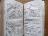 Шиллер 1803г. Прижизненное издание на русском., фото №10