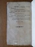 Шиллер 1803г. Прижизненное издание на русском., фото №11
