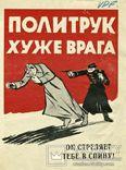 Политрук хуже врага !, фото №2
