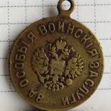 За особые воинские заслуги Николай 2 редкая медаль, фото №3