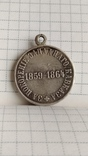 Медаль За покорение Западного Кавказа 1859-1864гг. серебро, фото №5