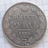Рубль 1834, фото №2