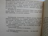 """""""Типовые статьи о памятниках истории,археологии,градостроительства..."""" 1985 год, фото №4"""