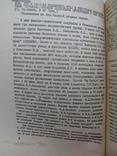 """""""Типовые статьи о памятниках истории,археологии,градостроительства..."""" 1985 год, фото №5"""