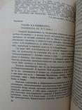 """""""Типовые статьи о памятниках истории,археологии,градостроительства..."""" 1985 год, фото №7"""