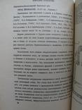 """""""Типовые статьи о памятниках истории,археологии,градостроительства..."""" 1985 год, фото №8"""