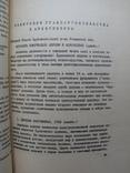 """""""Типовые статьи о памятниках истории,археологии,градостроительства..."""" 1985 год, фото №10"""