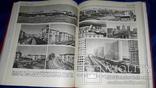 1979 Энциклопедия СССР, фото №11