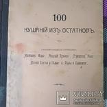 1913 - 100 кушаний из остатков, фото №3