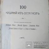 1913 - 100 кушаний из остатков, фото №2