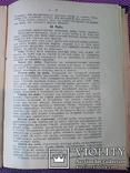 1913 - 100 кушаний из остатков, фото №8
