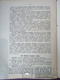 1913 - 100 кушаний из остатков, фото №9