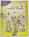 Детские книжки 2 шт, фото №3