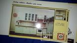 1984 Каталог мебели ДнепропетровскДрев - 1000 экз., фото №8