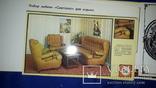 1984 Каталог мебели ДнепропетровскДрев - 1000 экз., фото №9